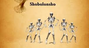 Ken Boaz – Shobolonsho